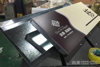 不锈钢板门牌UV直喷